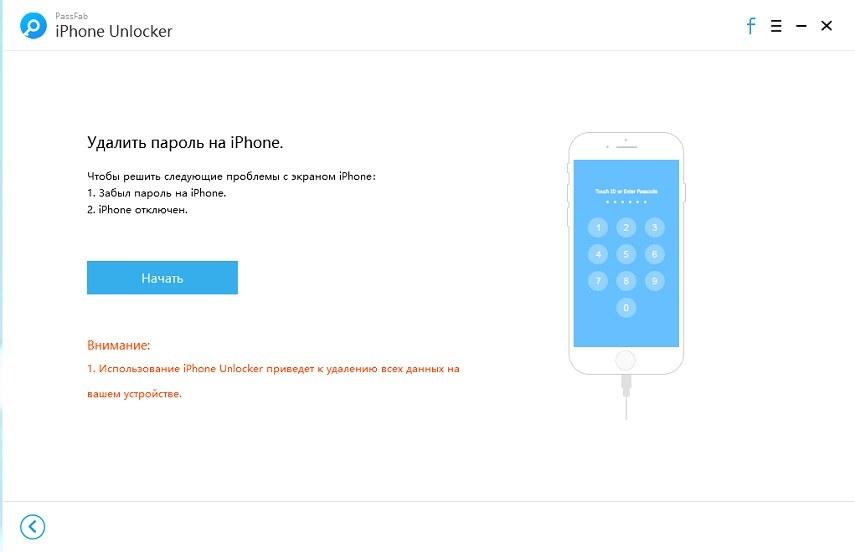 начать удаление кода доступа iphone