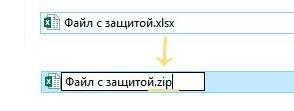 переименовать Excel