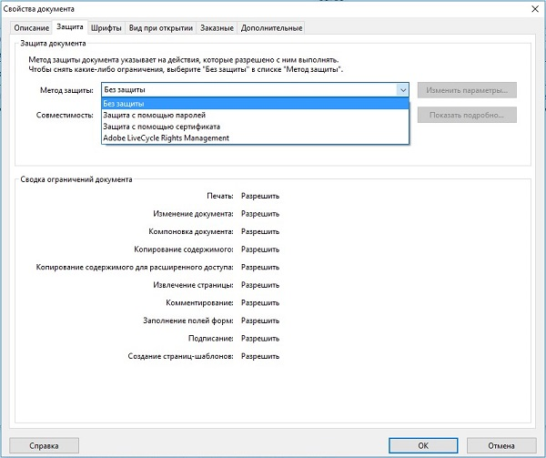 Как снять защиту с PDF-файла