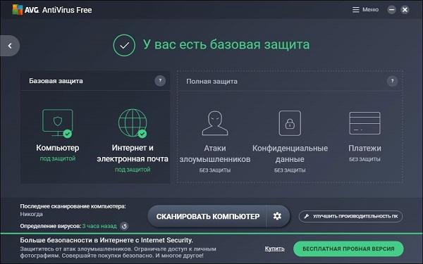 антивирусы для Windows 10 - Avast Free Antivirus