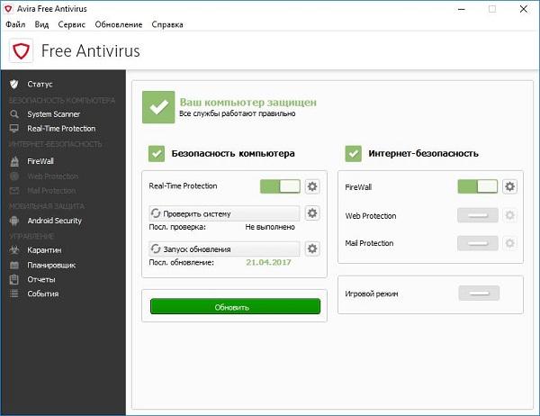 антивирусы для Windows 10 - Avira Free Security Suite