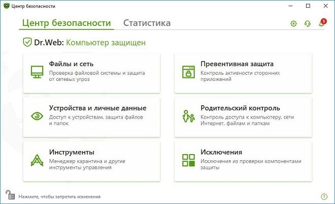 антивирусы для Windows 10 - Dr.Web Security Space