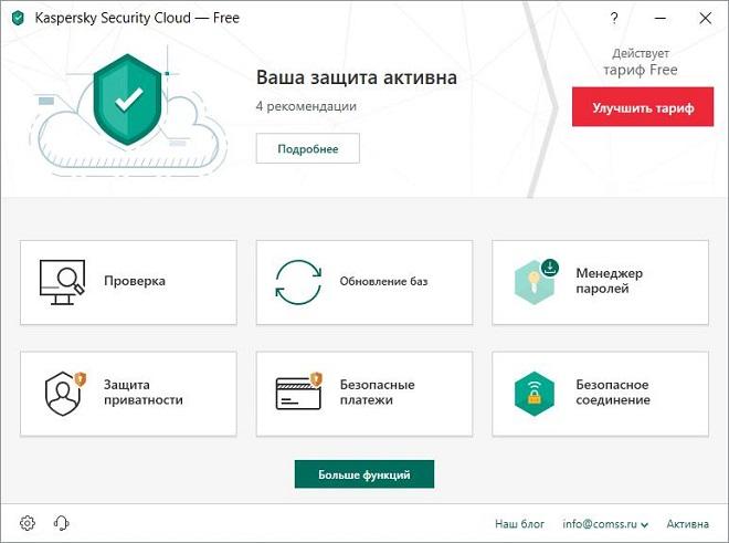 антивирусы для Windows 10 - Kaspersky Security Cloud