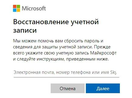 снять пароль с компьютера Windows 10