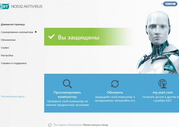 антивирусы для Windows 10 - ESET NOD32 Antivirus