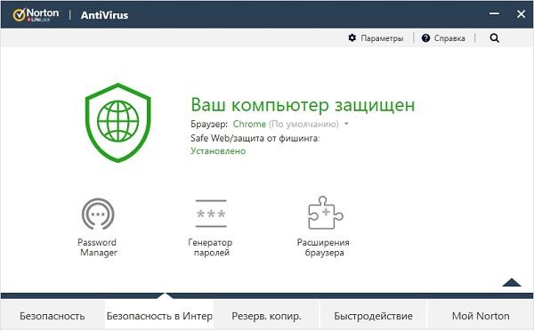 антивирусы для Windows 10 - Norton AntiVirus Plus