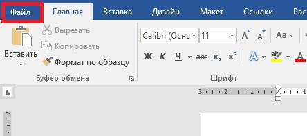 kak-vosstanovit-document-iz-vremennuh-failov-passfab-dlya-word